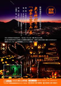 光と竹灯りの「四季の富士山」展